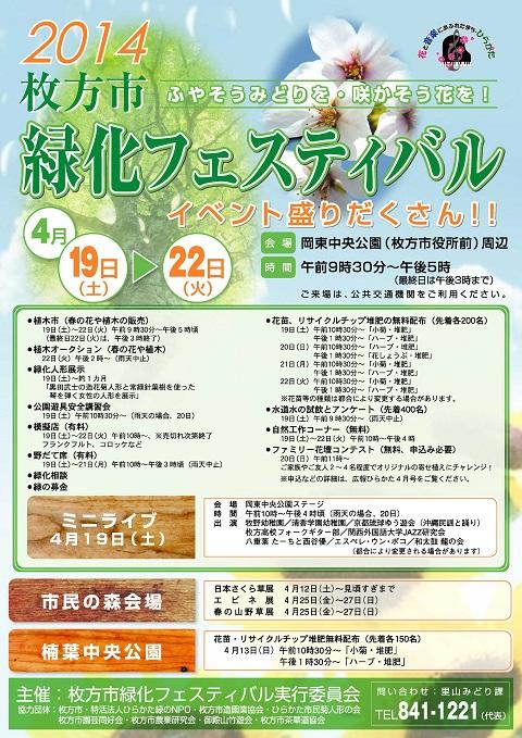 緑化フェスティバルB3ol