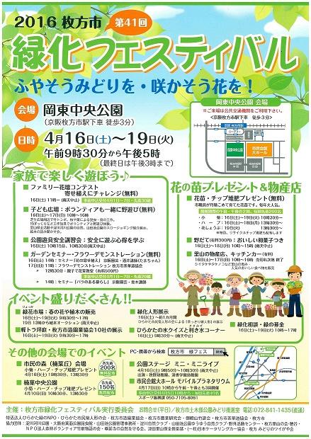 緑化フェス2016